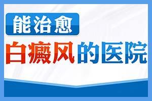 有谁知道郑州西京医院是治疗什么的-白斑能治疗吗