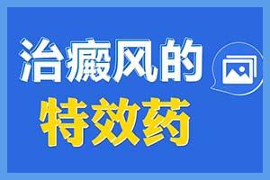 郑州西京医院是一家国营正规白癜风医院吗