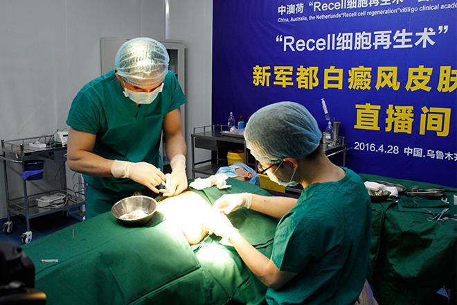 ReCell体外细胞再生技术